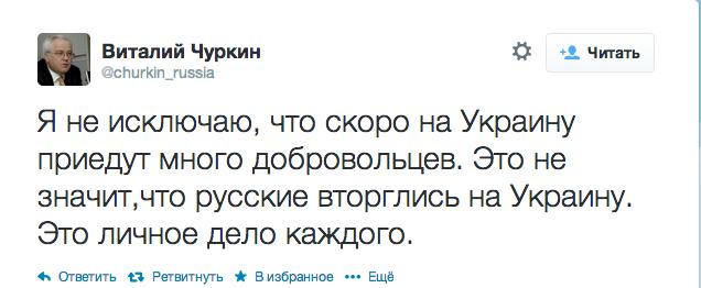 Турчинов назвал Януковича ошибкой - Цензор.НЕТ 1069