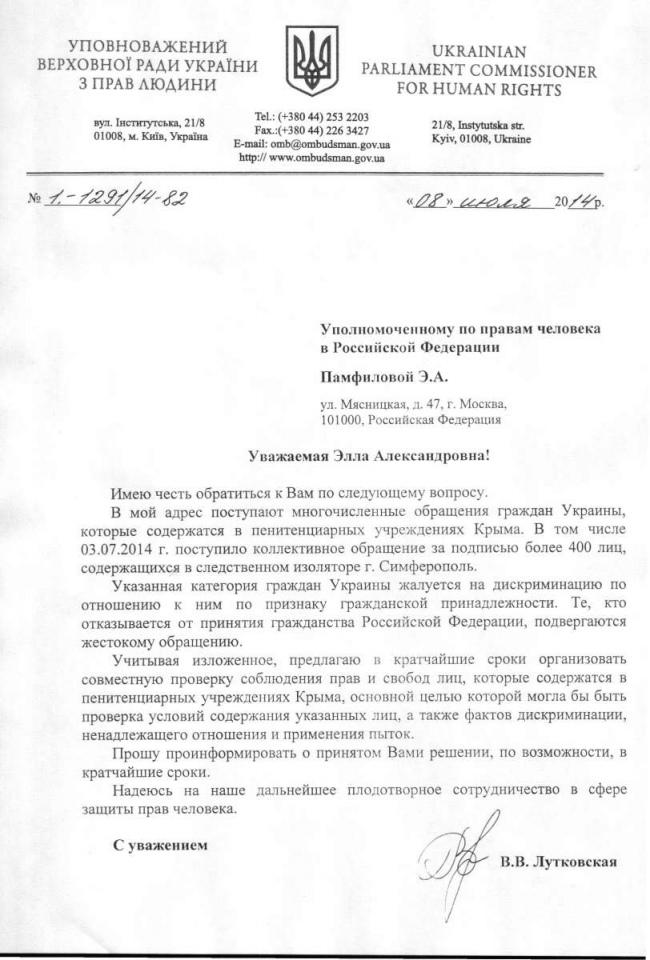 письмо крым