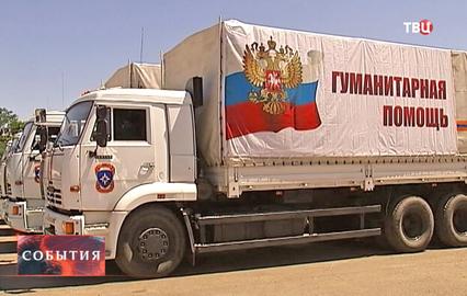 """Международная гуманитарная миссия и """"военный конвой"""" - разные понятия, - уполномоченный Президента - Цензор.НЕТ 5235"""