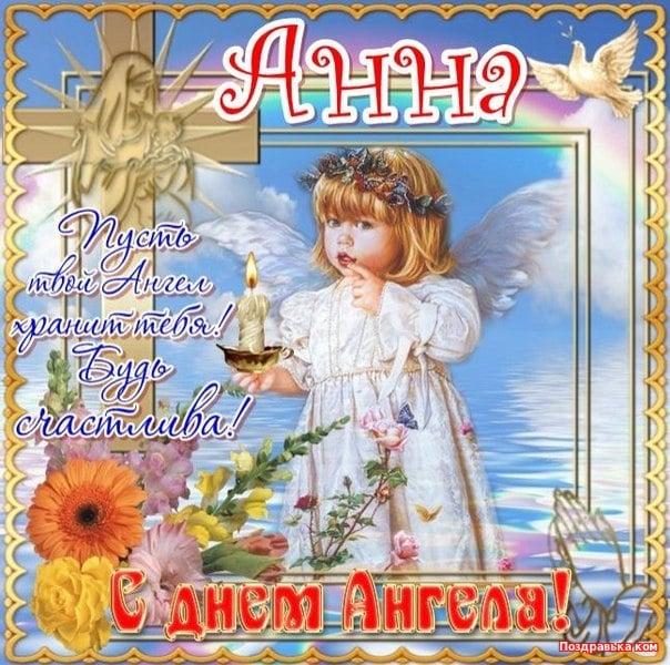 otkritki-s-dnem-anna-pozdravleniya foto 19