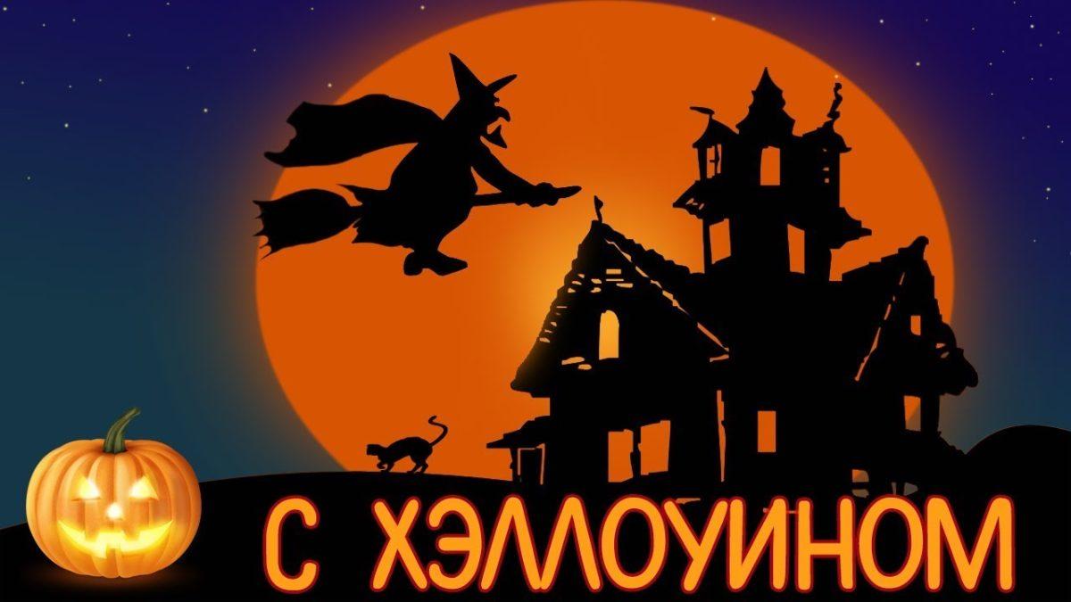 Поздравительные открытки с хэллоуином
