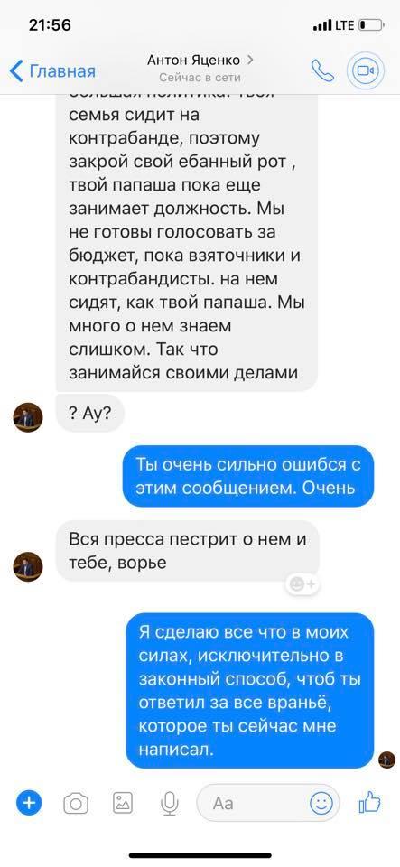 «Послушай козел! Твоя семья сидит на контрабанде»: нардеп Яценко обвинил сына Туки 1