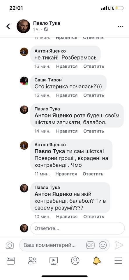 «Послушай козел! Твоя семья сидит на контрабанде»: нардеп Яценко обвинил сына Туки 2