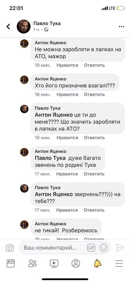 «Послушай козел! Твоя семья сидит на контрабанде»: нардеп Яценко обвинил сына Туки 3