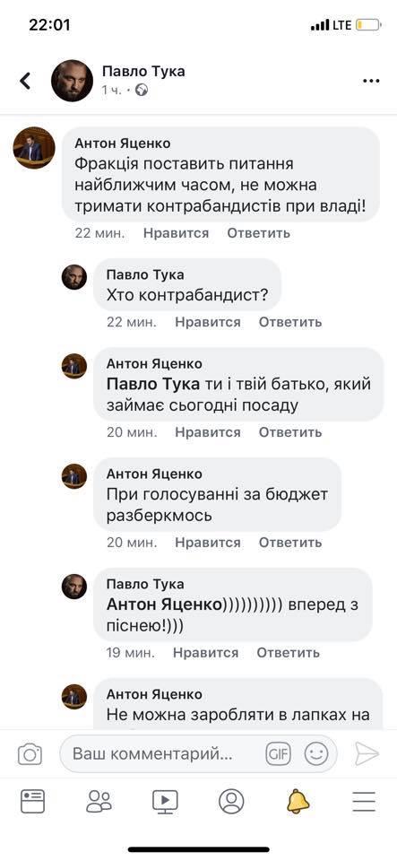 «Послушай козел! Твоя семья сидит на контрабанде»: нардеп Яценко обвинил сына Туки 4
