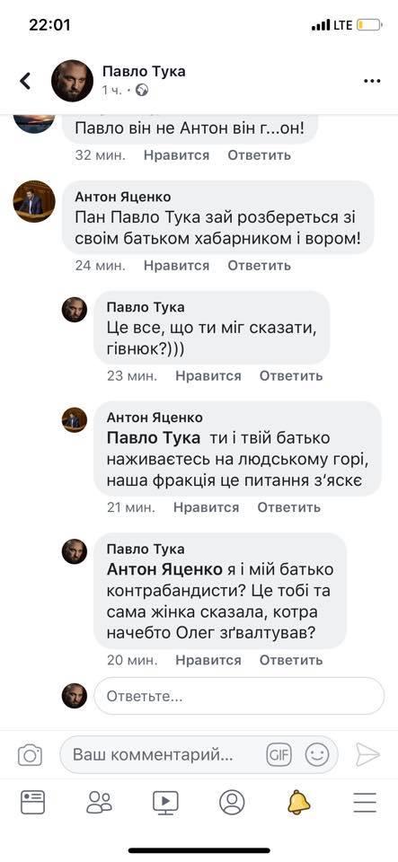 «Послушай козел! Твоя семья сидит на контрабанде»: нардеп Яценко обвинил сына Туки 5