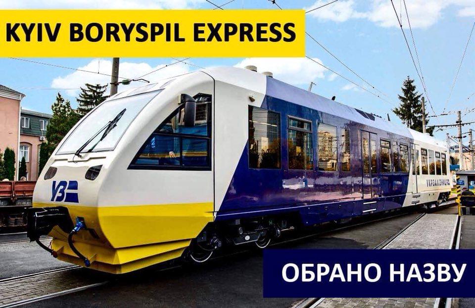 16:45 by Info Resist Экспрессу между Киевом и аэропортом Борисполь выбрали названиеInfoResist