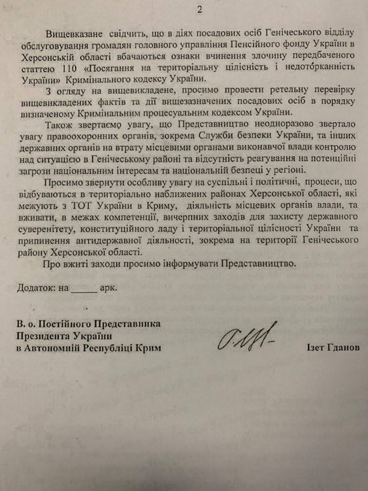 Пенсионный фонд Геническа «сдает» оккупантам данные украинцев