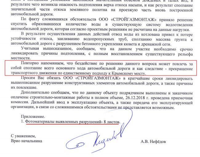 СМИ: Движение по Керченскому мосту оказалось под угрозой