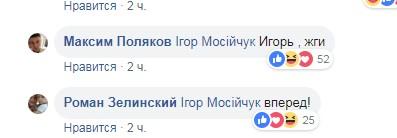 Мосийчук после скандала с документом грозит себя сжечь, в Сети обрадовались