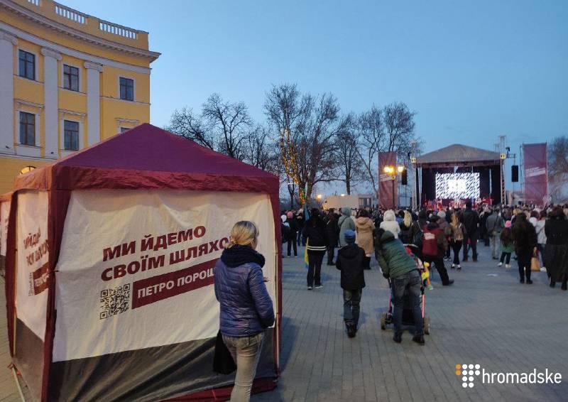 В Одессе Кличко и Труханов поддержали Порошенко на митинге 1