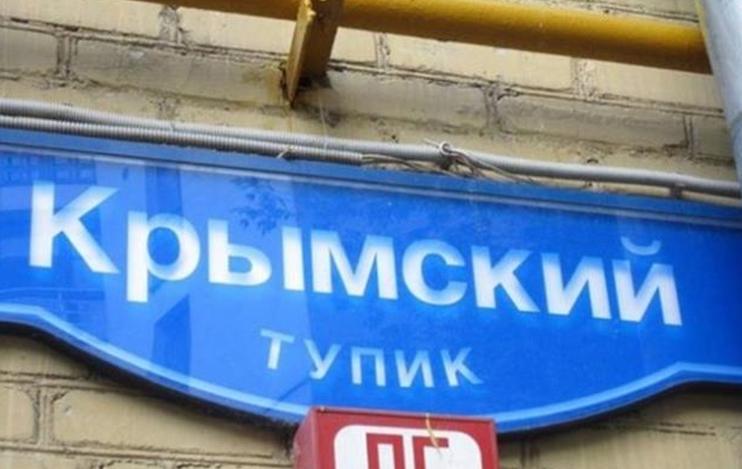 КРЫМский бандеровец: Новости Крымнаша. Крымский тупик России