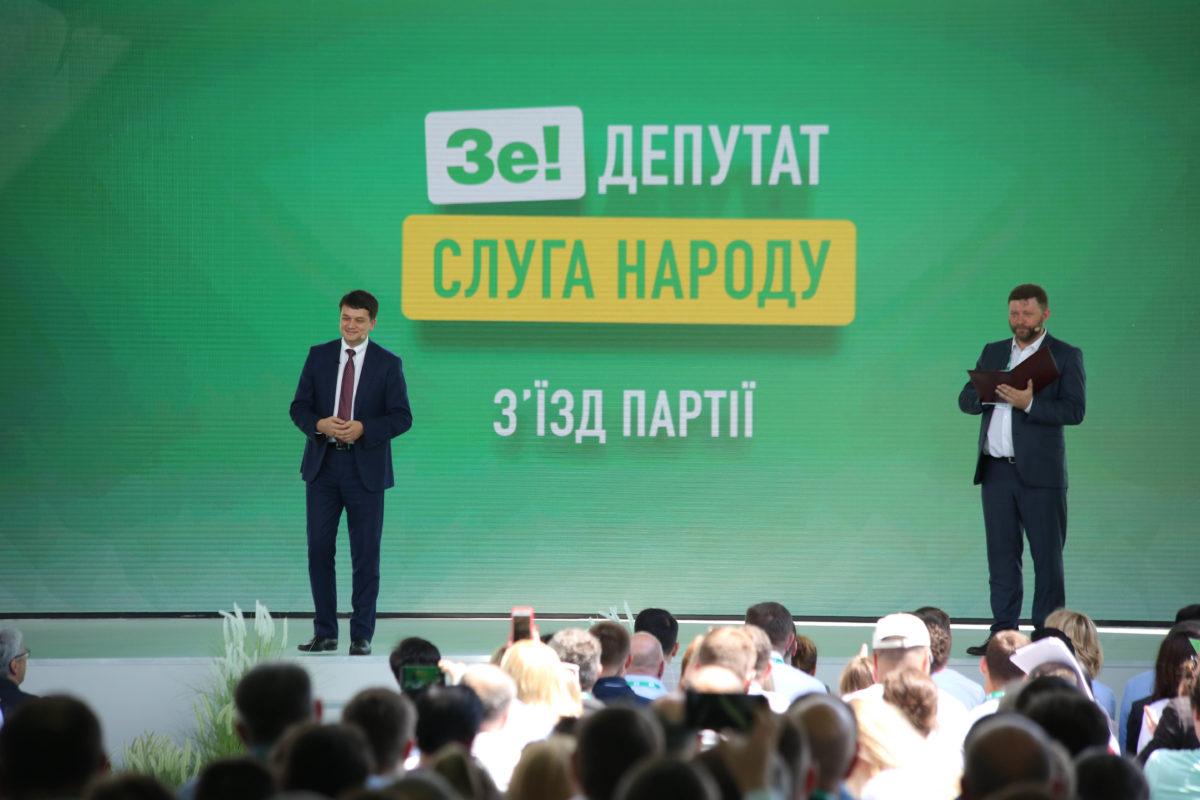«Слуга народа» опубликовала список кандидатов в нардепы из двухсот человек