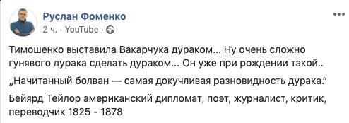 Полный ноль: Вакарчук оконфузился на дебатах с Тимошенко. ВИДЕО 1