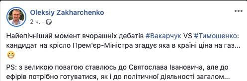 Полный ноль: Вакарчук оконфузился на дебатах с Тимошенко. ВИДЕО 2