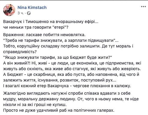 Полный ноль: Вакарчук оконфузился на дебатах с Тимошенко. ВИДЕО 3