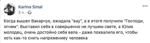 Полный ноль: Вакарчук оконфузился на дебатах с Тимошенко. ВИДЕО 4