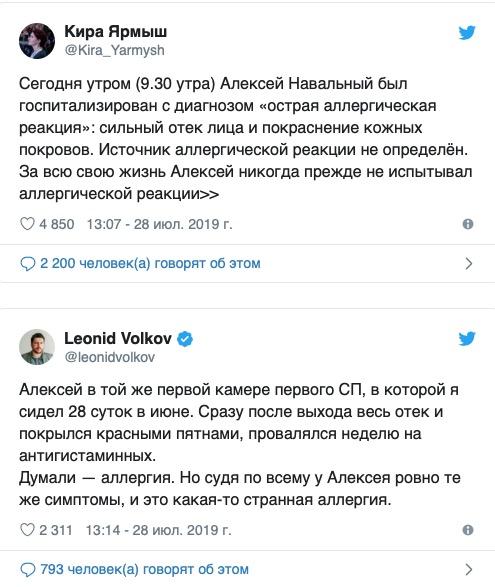 Алексей Навальный новости о отравлении