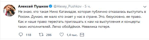 «Россия — оккупант, Путин – враг»: Грузинска Нино Катамадзе наотрез отказалась выступать в РФ 1