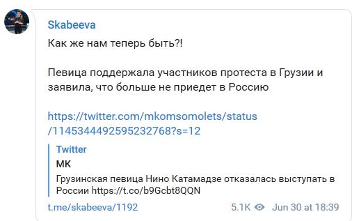 «Россия — оккупант, Путин – враг»: Грузинска Нино Катамадзе наотрез отказалась выступать в РФ 2