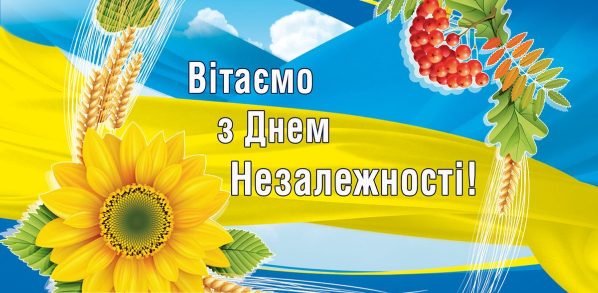 Открытка день незалежности украины