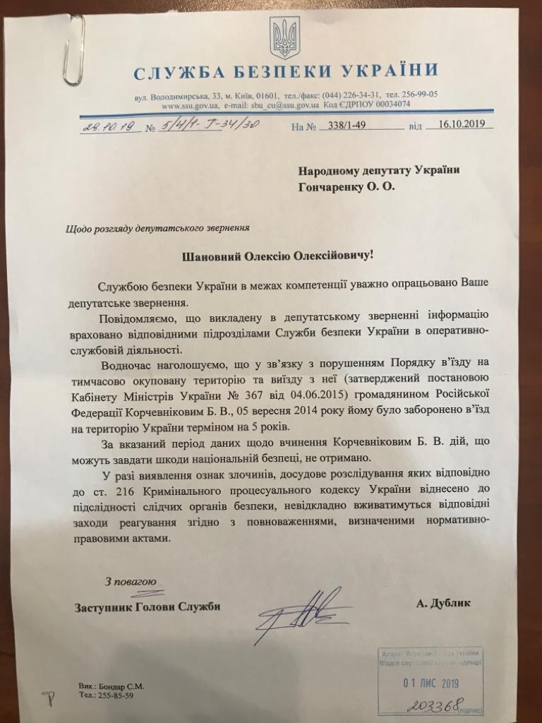 В СБУ пояснили, почему впустили в Украину пропагандиста Корчевникова