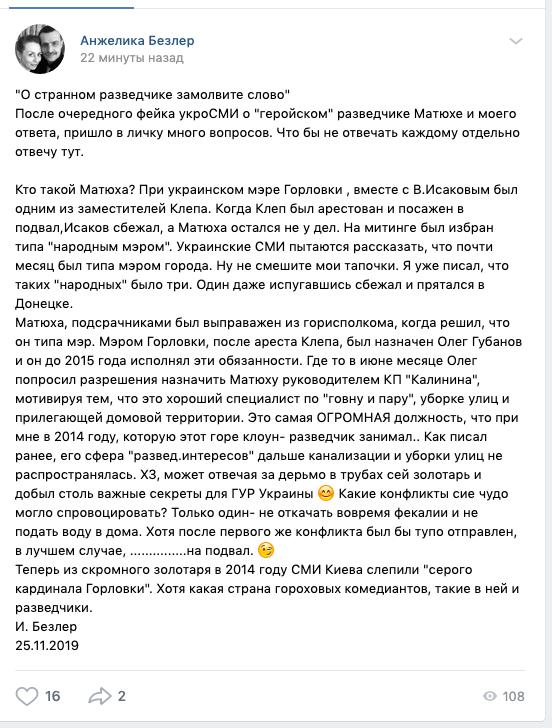 Безлер заявил, что украинский шпион Матюха работал в Горловке ассенизатором