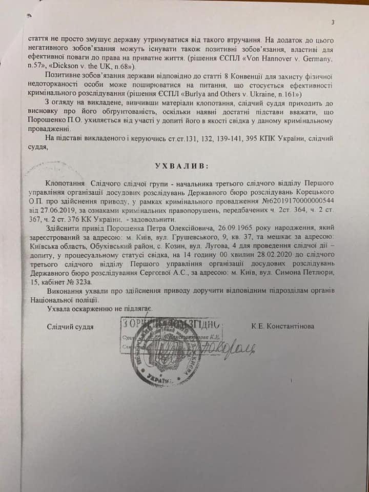 Суд дозволив примусовий привід Порошенко на допит в ГБР