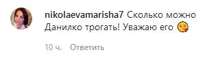 Данилко присоромив Азарова через фейковий цитати від свого імені: що прізошло