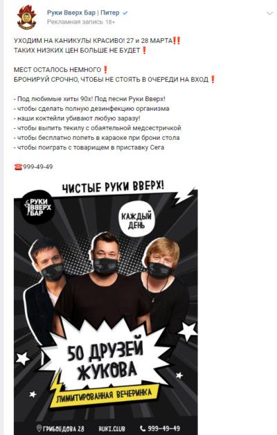 Влаштуємо бенкет під час чуми: Російські клуби провели «прощальні вечірки» зі знижками і закрилися