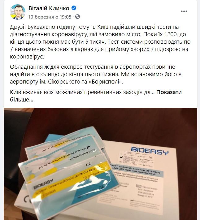 Іспанія повернула Китаю браковані тести на COVID-19, такі ж тести закупили мери українських міст