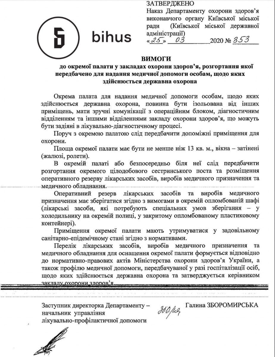 VIP медбригади і окремі палати: Київським лікарням наказали готувати умови для прийому «особливих пацієнтів»