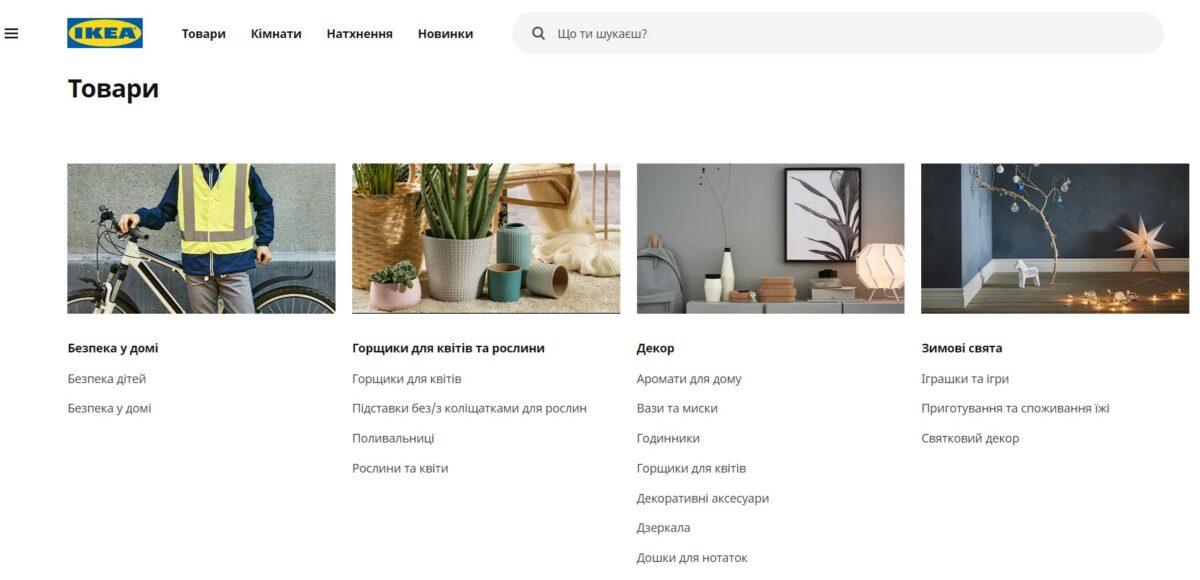 IKEA запустила в Україні сайт з товарами і цінами