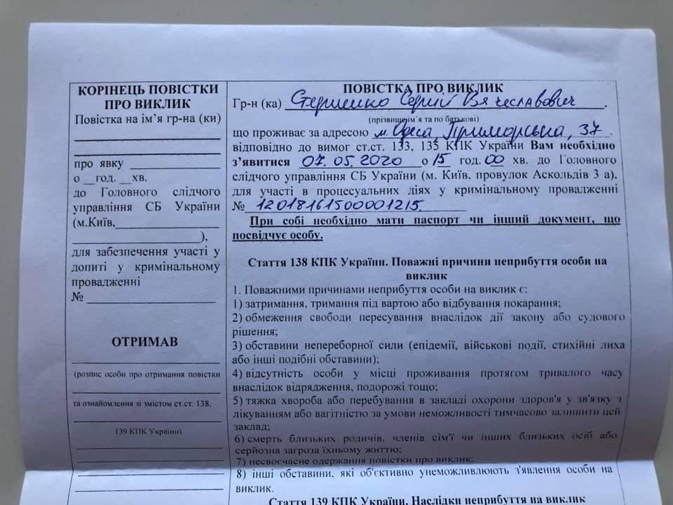 Стерненко отримав нову повістку до СБУ, викликали на 7 травня