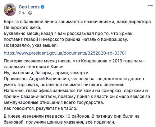 Лерос: Барыга с Банковой главную по ларькам назначил главой Печерского района Киева