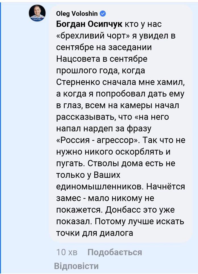 Нардеп ОТЗЖ Волошин загрожує збройним бунтом