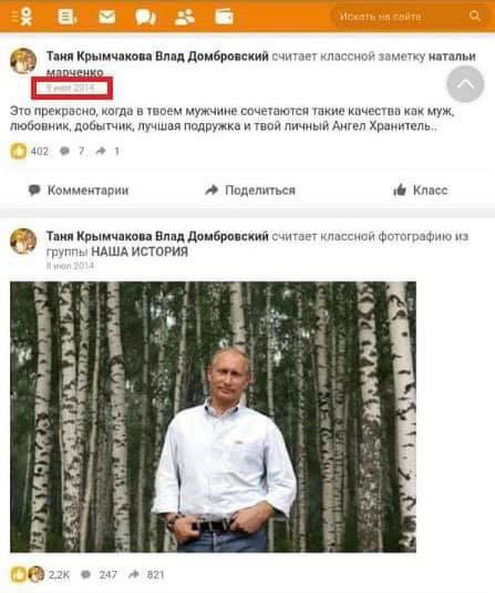 «Рабочая баба» из диалога Арахамии с Корниенко оказалась фанаткой Путина