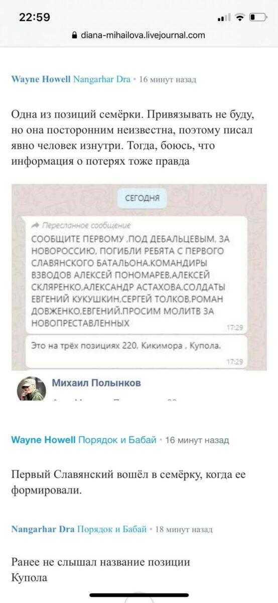 На Донбассе погибли 7 российских наемников. «ДНР» обвиняет британцев
