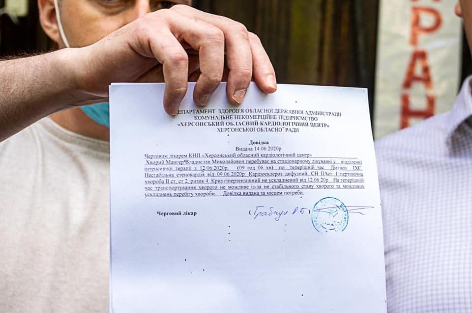Суд по избранию меры пресечения Мангеру не состоялся