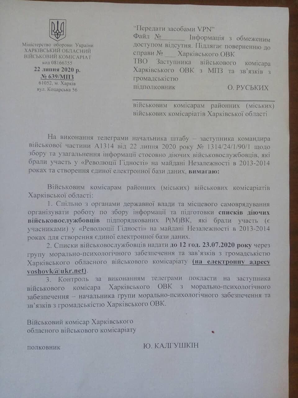 Военкоматы собирают информацию о бойцах ВСУ, участниках «Революции достоинства». Всех внесут в реестр