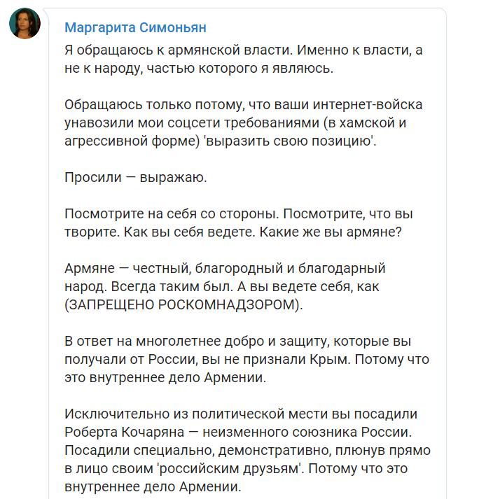 Симоньян упрекнула Армению в «непризнании Крыма». Ей ответил премьер республики