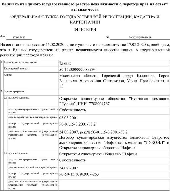 Напоминает дворец: появилось фото вероятной «дачи Лукашенко» под Москвой