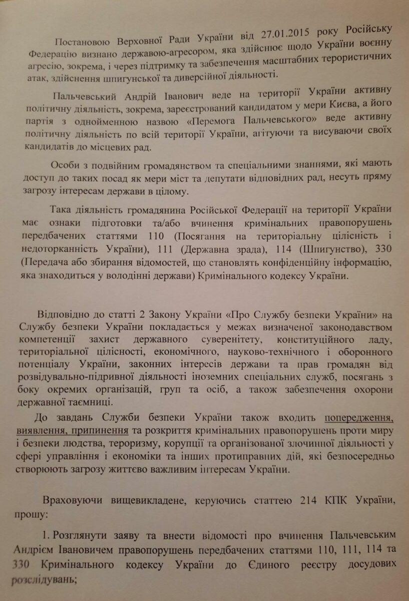 Нардеп обратился в СБУ с требованием расследовать российское гражданство Пальчевского