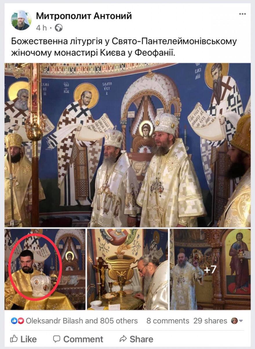 Первый замглавы ОП Трофимов обвенчался в церкви РПЦ. Церемонию проводил Онуфрий
