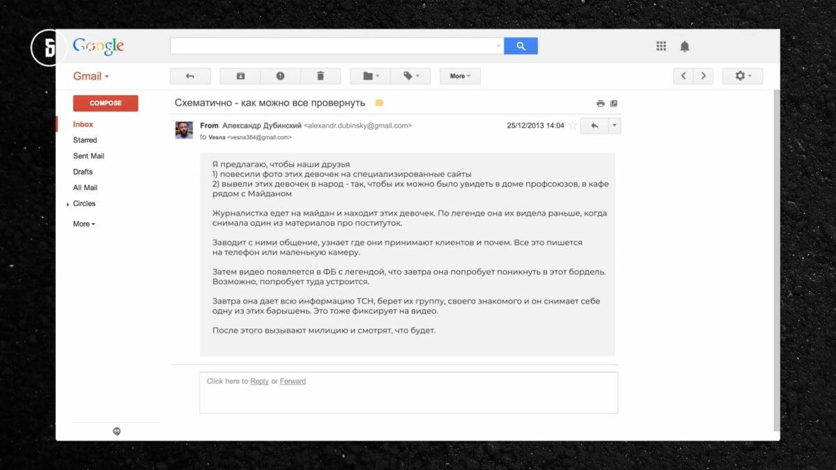 Bihus.info рассказали, как Дубинский создавал фейки про Майдан: нардеп пообещал «убийственные документы» о Бигусе