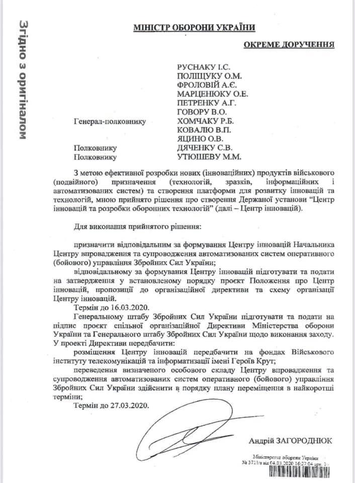 Волонтер: Хомчак саботировал приказ министра обороны и расформировал подразделение аэроразведки