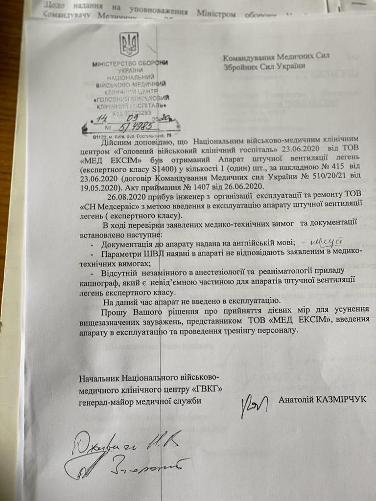 Волонтер: Генерал Хоменко приказывал госпиталям принимать недоукомплектованные аппараты ИВЛ