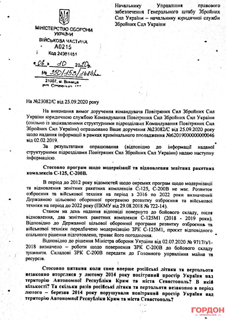 Замана: В Генштабе уничтожили документы об оккупации Россией Крыма
