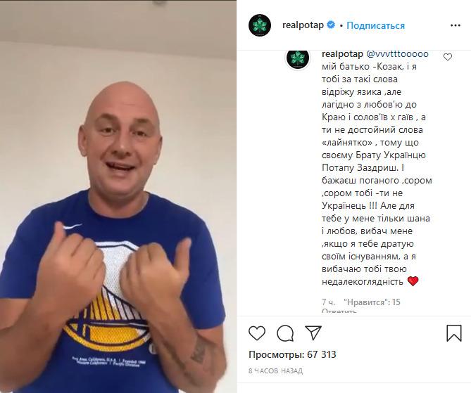 «Долбодятлы»: Потап взъелся на украинцев из-за критики идеи песни с артисткой-«крымнашисткой»