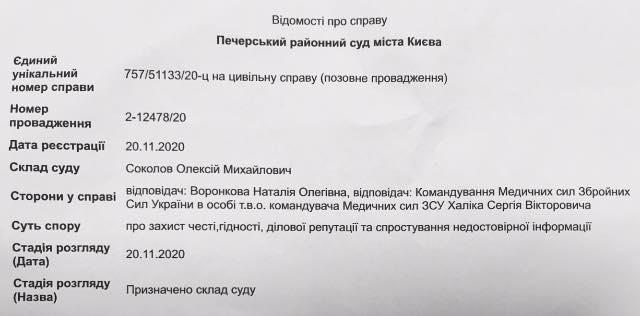 Медсилы ВСУ подали в суд на волонтера, советницу замминистра обороны из-за поста в Facebook